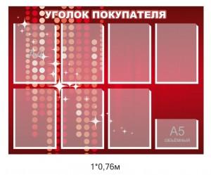 ugolok-pok-7+1k+polnotsvet2