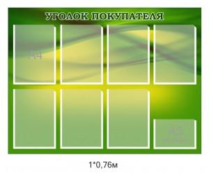 ugolok-pok-7+1k+polnotsvet4