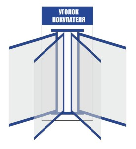 Уголок покупателя с перекидными карманами, плоская основа с двусторонним скотчем