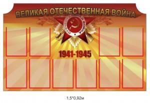 """Стенд """"Великая Отечественная война"""""""