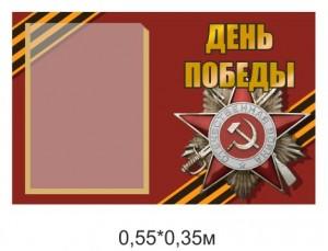 "Стенд ""День Победы"""