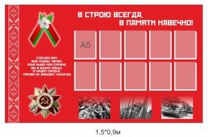 Стенд, посвящённый победе в Великой Отечественной войне