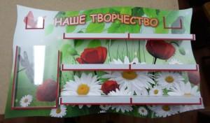 Фотография готового стенда для детских работ 1