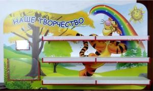 Фотография готового стенда для детских работ 2