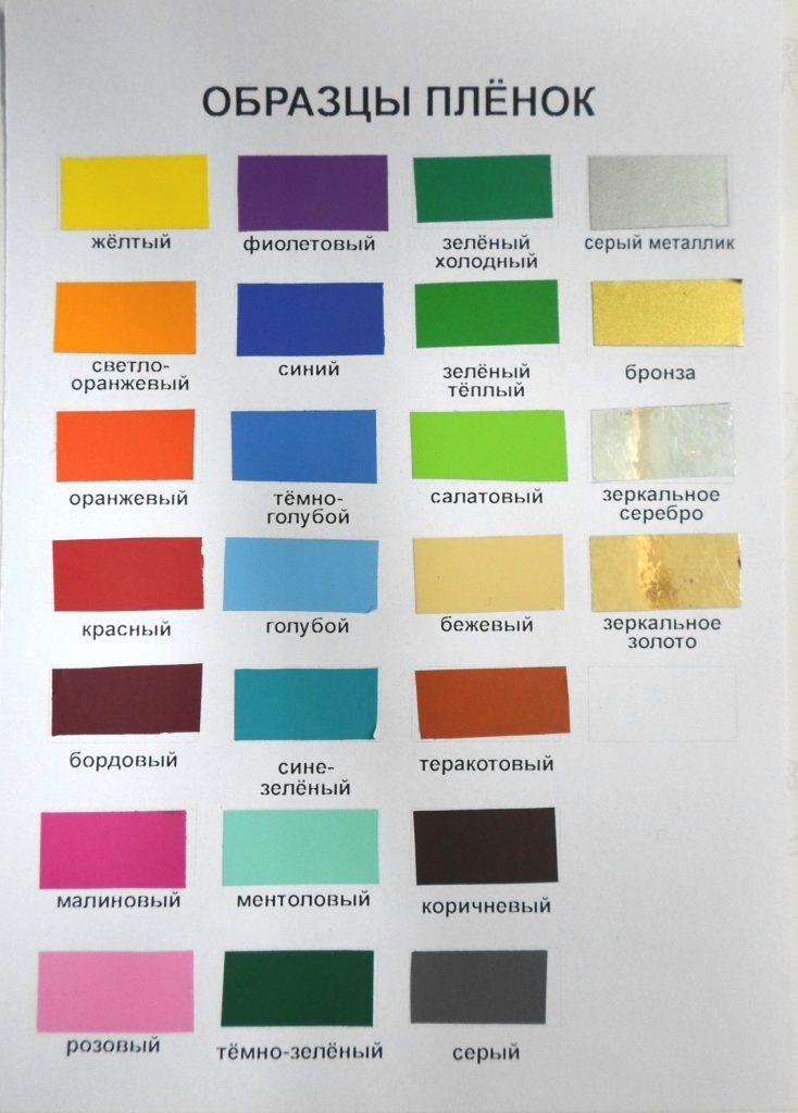 Цветные плёнки самоклеющиеся