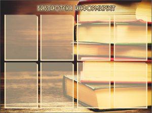 стенд для библиотеки с книжным фоном