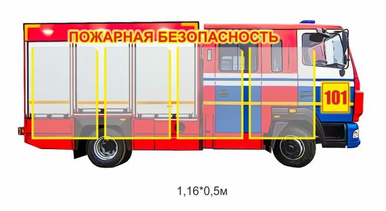 Стенд в форме пожарной машины