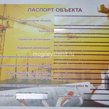 Паспорт объекта