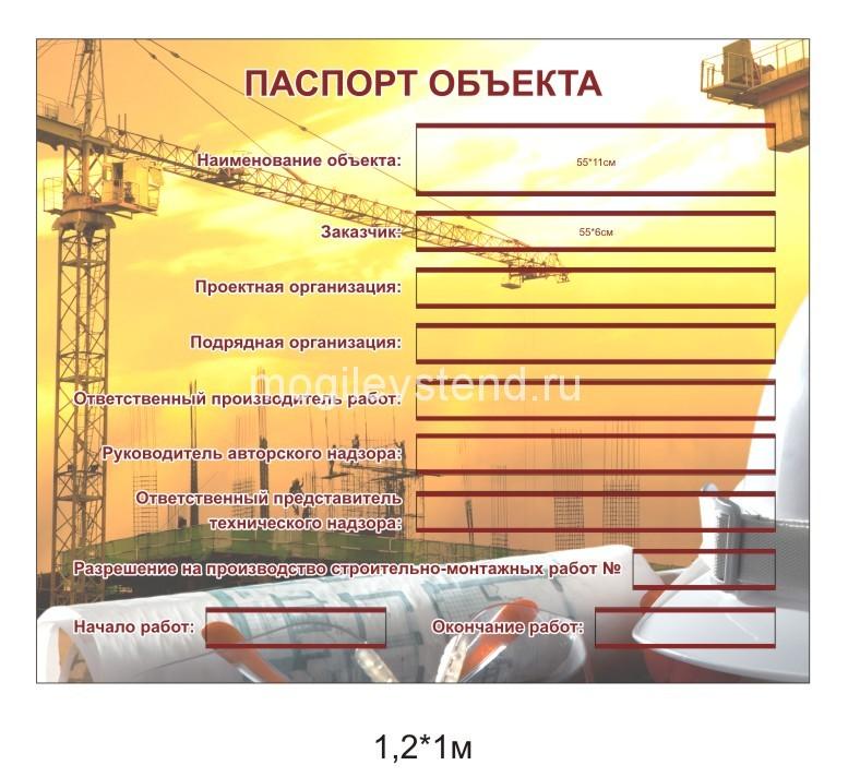 паспорт объекта в Могилёве